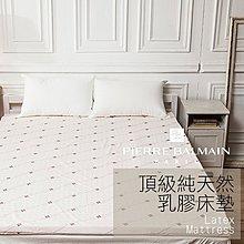 乳膠床墊 / 雙人5cm【皮爾帕門頂級天然乳膠床墊】5x6.2尺  原廠印花布套  戀家小舖ACL205