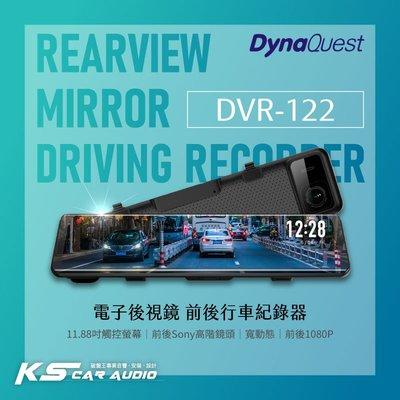 R7n DynaQuest【DVR-122 電子後視鏡前後行車記錄器】前後1080p 寬動態 送32G 岡山破盤王