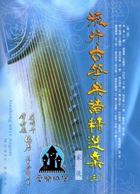 【愛樂城堡】簡譜~流行古箏樂譜精選(3)~家後.白牡丹.炮仔聲.寶島曼波.西北雨直直落