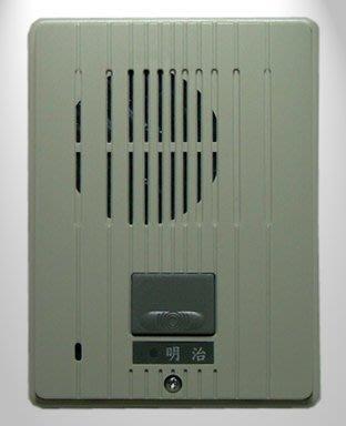 【紘普】明治牌電話式門口對講機系統~可控制電捲門及電鎖(門口機+中繼器SY-332IK)