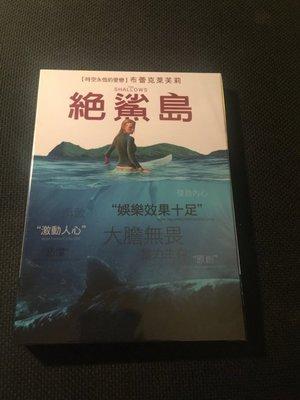 (全新未拆封)絕鯊島 The Shallows DVD(得利公司貨)