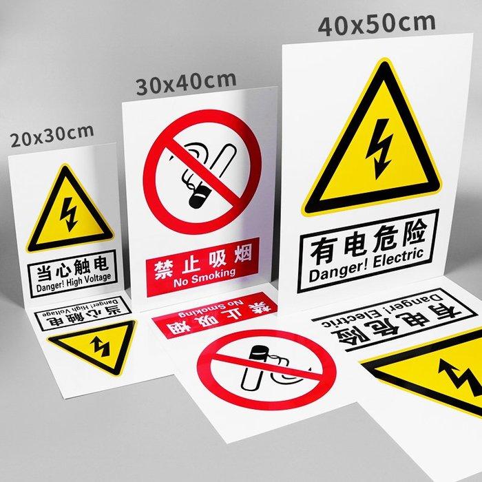 SX千貨鋪-安全標識標志指示牌禁止攀爬警示告牌工廠車間安全生產標語禁止吸煙嚴禁煙火當心觸電倉庫重地有電危險警示牌