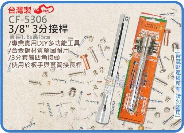 """海神坊=台灣製 CHUANNWU CF-5306 3/8"""" 3分接桿 150mm 套筒接桿 棘輪套筒板手 轉接頭 合金鋼"""