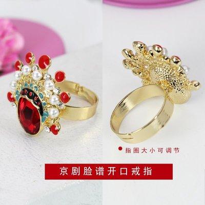 創意氣質飾品中國風刀馬旦京劇臉譜戒指女...