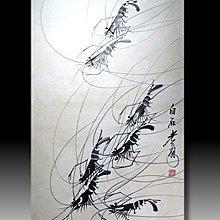 【 金王記拍寶網 】S1853  齊白石款 水墨蝦群紋圖 手繪水墨書畫 老畫片一張 罕見 稀少