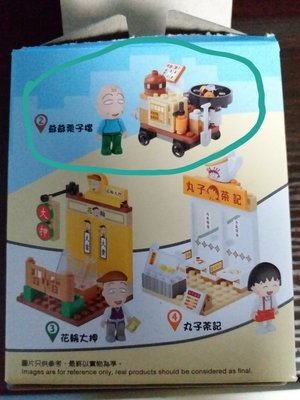 7-11  櫻桃小丸子 no.2 爺爺栗子檔 lego 積木