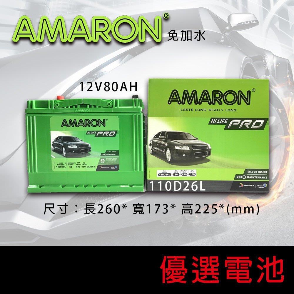 【優選電池】愛馬龍AMARON PRO 110D26L【12V80AH】銀合金汽車電池(80D26L加強版) ✨全新品特價ING✨