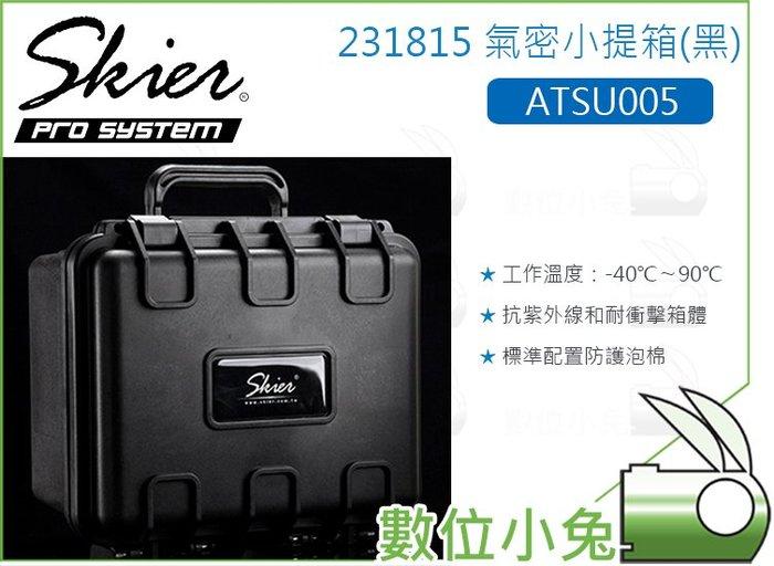 數位小兔【Skier ATSU005 231815 27cm 氣密小提箱 黑】防撞箱 手提箱 防潮箱 氣密箱 防震 泡棉