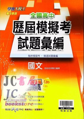 【JC書局】翰林高中 110年 學測大模王 歷屆模擬考 試題彙編 國文