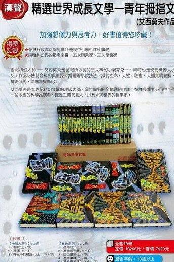 漢聲精選世界成長文學 青年姆指文庫  青年拇指文庫   艾西莫夫作品集   共19 冊    不分售