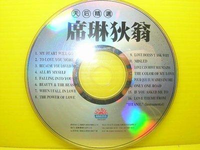 ▀ 博流挖寶館 ▀  光碟CD 席琳狄翁 天后精選 my heart will go on