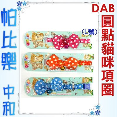 ◇帕比樂◇DAB.可愛圓點貓咪項圈L號【藍/橘黃/粉】可選擇