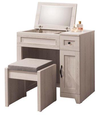 【生活家傢俱】SY-22-1※潔西2.7尺掀式化妝台-含椅【台中8200送到家】鏡台 梳妝台 低甲醛木心板 台灣製造