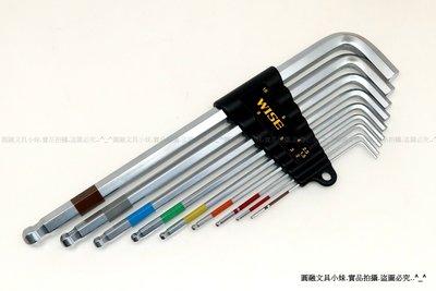 【圓融工具小妹】含稅 日本 WISE 白金 球型 六角板手 萬用型 公制 板手組 SBL-900S