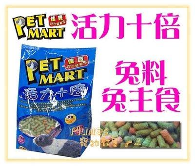 【Plumes寵物部屋】Pet Mart佳寶《活力十倍-綜合營養兔食1.5kg》膨化兔飼料/兔主食/發泡兔料【6包免運】