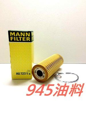 945油料 ~BENZ W124 E200 E220 93~97年 MANN HU727 1X 機油芯 台中可
