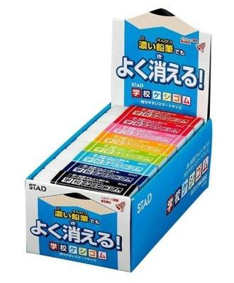 ❈花子日貨❈日本製,STAD,濃色鉛筆,2B鉛筆專用,無毒橡皮擦,29元,個
