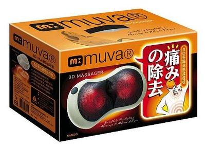 【上發】muva 3D 多點溫感揉捏枕 可車充 頸部 腿部 手部 腳部 按摩診 軟按摩頭 放鬆 紓壓 上班族 辦公室必備