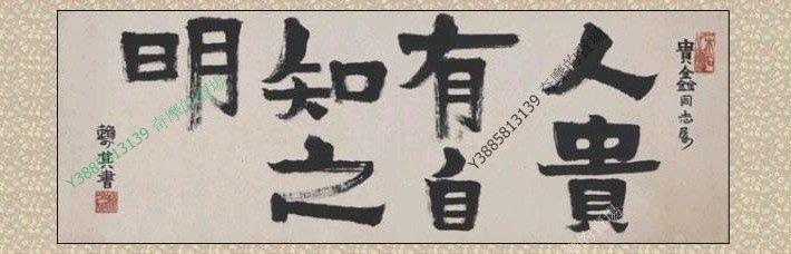 【51*136cm】【卷軸畫】賴少其 人貴有自知之明 字畫 已裝裱國畫客廳裝飾畫【180820_736】