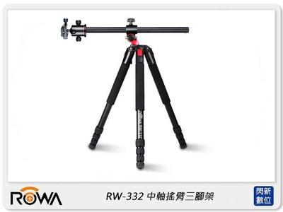 ☆閃新☆ROWA 樂華 RW-332 中軸 橫置 搖臂三腳架 (RW332,樂華公司貨)