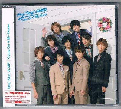 [鑫隆音樂]日本CD-Hey! Say! JUMP / Come On A My House(初回限定版2) JAJSG27055/B /全新