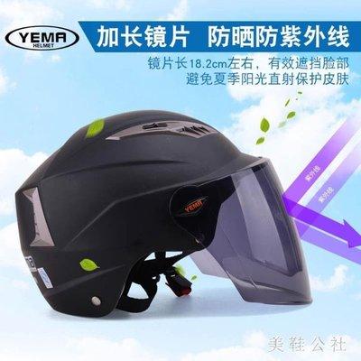 夏季摩托車頭盔男四季通用半覆式輕便電動車安全帽女防曬半盔 st3381