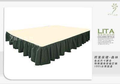 《出清品》- 麗塔寢飾 - 特價荷葉床裙系列 -【雙人(5X6.2)下標區-(森林/黑色)】