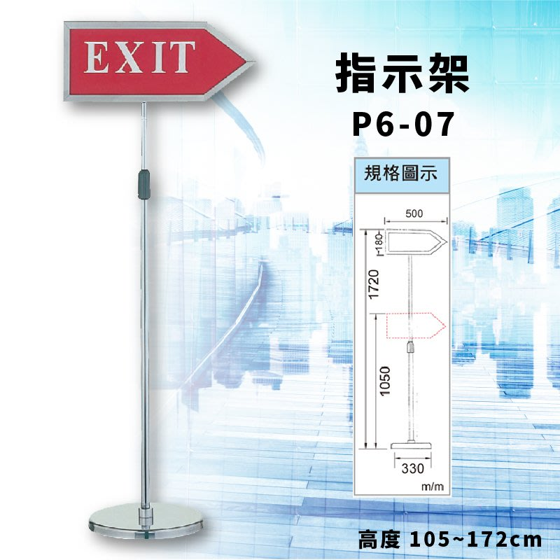 【限時特價】P6-07 指示架 方向指標 動線指標 EXIT 方向架 動線規劃 高度可調 車站 菜單架 活動看板