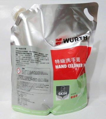 愛淨小舖-德國福士(WURTH) 純天然高濃縮洗手膏 洗手膏 補充包3500ml