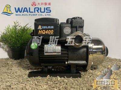 【耐斯五金】♨限量♨ HQ400 1/2HP 大井WALRUS 電子穩壓加壓機 「白鐵葉輪 保固兩年」 HQ400B