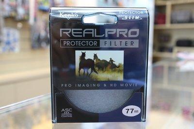 【日產旗艦】日本 Kenko Real PRO PROTECTOR UV 77mm 正成公司貨 防潑水 多層鍍膜 保護鏡