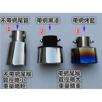S- 豐田2014款 VIOS YARIS  尾喉專用排氣管改裝不銹鋼尾喉 ALTIS VIO 台北市