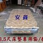 【安鑫】全新!5尺雙人床墊塑膠袋/超強韌透明袋/床墊塑膠套/床墊包裝袋/防塵袋/搬家/畫作/地毯/防水【A396】