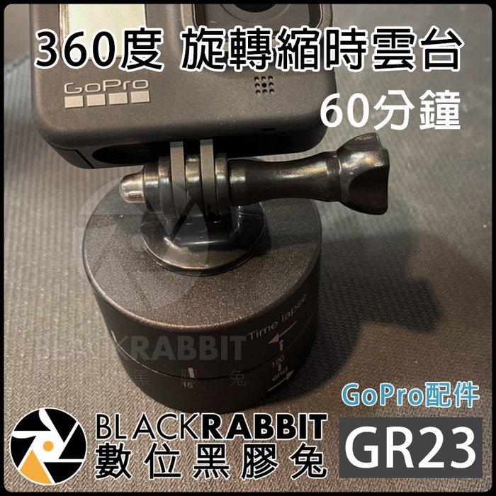 數位黑膠兔 Gopro【 GR23 360度 60分鐘 旋轉 縮時 雲台 】 HERO 8 / MAX 腳架 延時 攝影