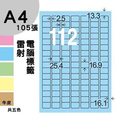 【兩盒免運】 龍德 電腦標籤紙 112格 LD-8101-B-A  淺藍色 105張  影印 雷射 噴墨 三用 標籤 出