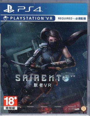 現貨中PS4遊戲 PSVR 默者 VR Sairento VR 中文版【板橋魔力】