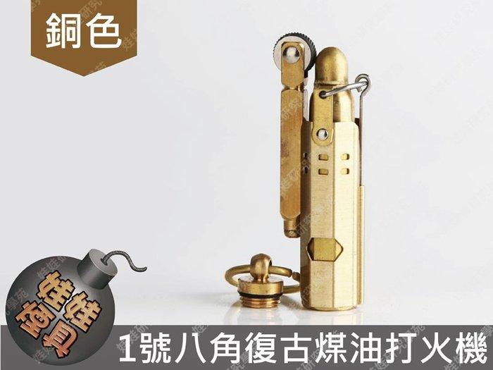 ㊣娃娃研究學苑㊣1號八角復古煤油機(銅色) 砂輪 防風 明火 煤油打火機 鑰匙圈(SC239-2)
