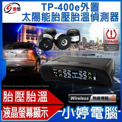 【小婷電腦*胎壓】全新IS 愛思 TP-400e外置太陽能胎壓胎溫偵測器 安裝簡單/太陽能充電/降低油耗/四輪同時顯