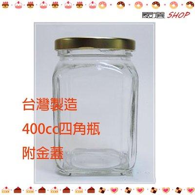 【嚴選SHOP】台灣製造 附蓋 400cc四角瓶 果醬瓶 醬菜瓶 干貝醬 玻璃瓶 玻璃罐 買整箱更便宜【T018】