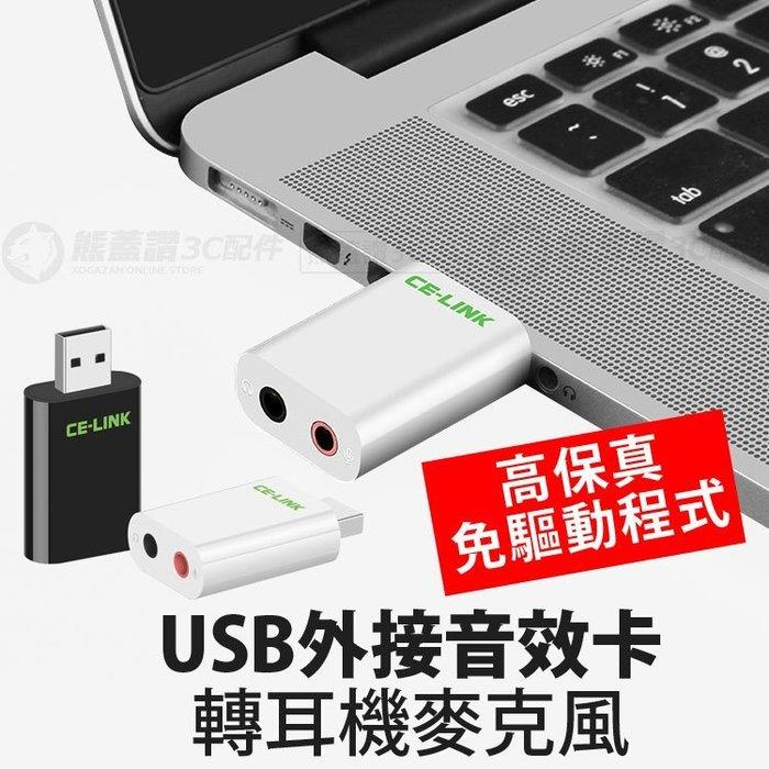 【現貨】 USB 外接音效卡 轉 耳機 麥克風 USB 轉接 3.5mm 耳機孔 麥克風孔 USB轉耳機 USB轉麥克風