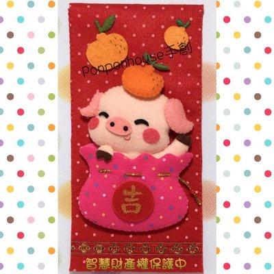 Ponponhouse66 最新 豬年 紅包袋 長版 直式 立體主圖 訂製品