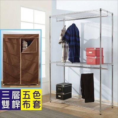 收納 開學 外宿 租屋 【居家大師】鐵力士附布套三層雙桿衣櫥(120x45x180CM)/B-WA014BR/層架/衣櫥