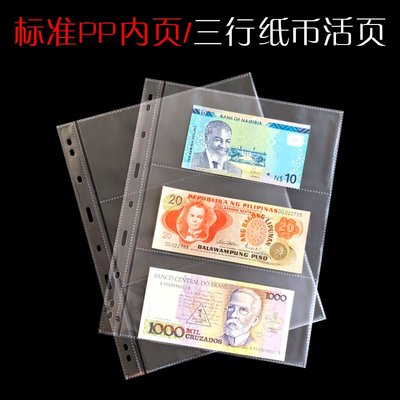 有一間店~九孔活頁標準PP橫插內頁透明雙面3行紙幣錢幣票證收藏冊活頁#規格不同 價格不同#