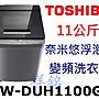 祥銘TOSHIBA東芝11公斤AW- DUH1100GG奈米悠浮...