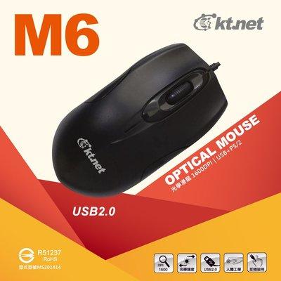 ~協明~ kt.net M6光學滑鼠 1600DPI U+P / 支援USB+PS2