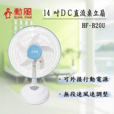 ㊣ 龍迪家 ㊣ 【勳風】14吋DC直流移動式桌立扇(HF-B20U)