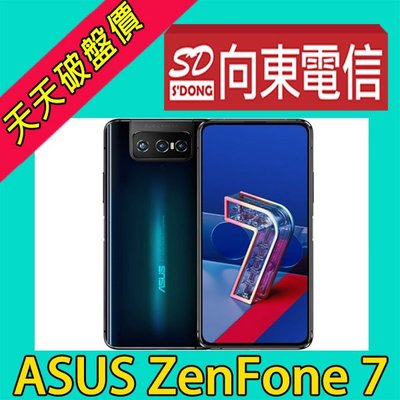 【向東-南港忠孝店】全新華碩ASUS ZENFONE 7 ZS670KS 8+128G 搭台哥999手機9490元