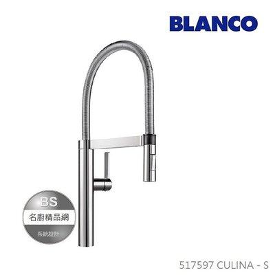 【BS】德國 BLANCO CULINA-S 伸縮可拉式廚房龍頭  吧台龍頭 517597