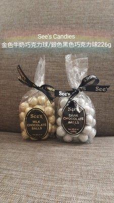 See's Candies 金色牛奶巧克力球/銀色黑巧克力球選一*預購*