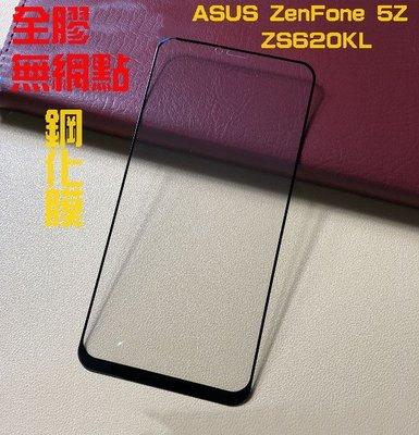【宅動力】華碩 ASUS ZenFone 5Z ZS620KL 全膠 滿版 鋼化玻璃保護貼 ZE620KL 無網點 膜